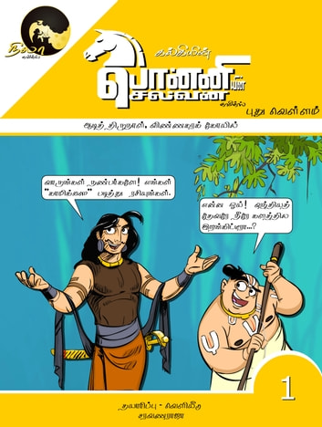 Free download ponniyin selvan epub