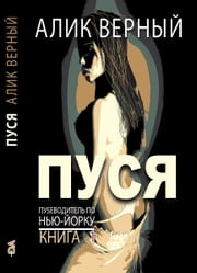 Пуся (The Pussy, Russian Ebook Edition) ebook by Алик Верный, Alec Verny