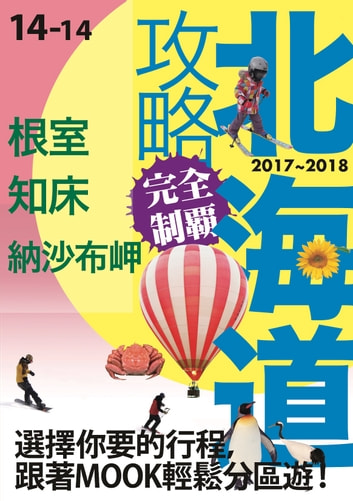 北海道攻略完全制霸2017-2018─根室‧納沙布岬‧知床 ebook by