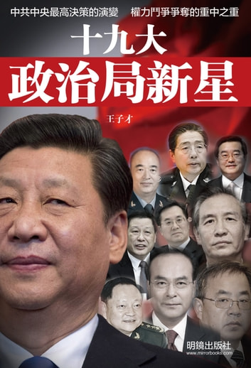 《十九大政治局新星》 ebook by 明鏡出版社,王子才