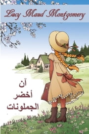 آني من الجملونات الخضراء - Anne of Green Gables, Arabic edition ebook by Lucy Maud Montgomery