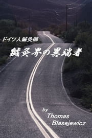 鍼灸界の異端者 ebook by Thomas Blasejewicz