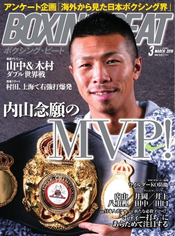 BOXING BEAT(ボクシング・ビート) 2016年3月号 - 2016年3月号 ebook by