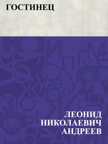 Гостинец ebook by Леонид Андреев
