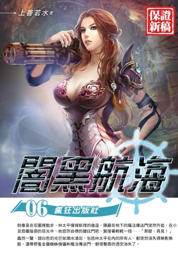 闇黑航海06瘋狂出版社 ebook by 上善若水