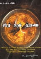Sakthi Tharum Dhyanam ebook by Udayadeepan