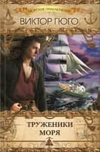Труженики моря (Truzheniki morja) ebook by Виктор (Viktor) Гюго (Gjugo)