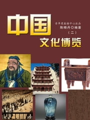 中国文化博览2 ebook by Kobo.Web.Store.Products.Fields.ContributorFieldViewModel