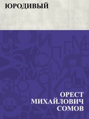 Юродивый - Малороссийская быль ebook by Орест Сомов