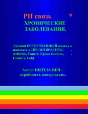 THE pH CONNECTION - RUSSIAN Edition - By SHEILA BER - Naturopathic Consultant. - ПОМОЩЬ ХРОНИЧЕСКИХ БОЛЕЗНЕЙ и СОВЕТ. ebook by SHEILA BER