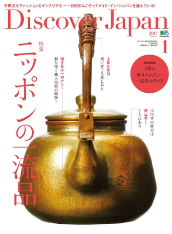 Discover Japan 2017年1月号 Vol.63 ebook by