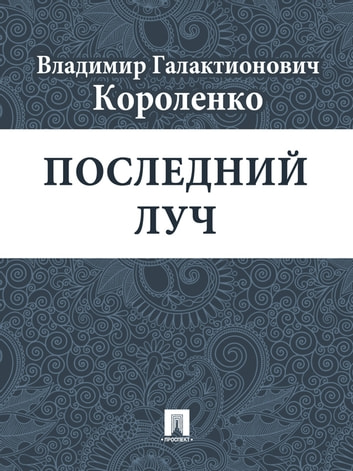 Последний луч ebook by Короленко В.Г.