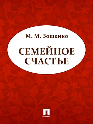 Семейное счастье ebook by Зощенко М.М.