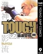 TOUGH―タフ― 9 ebook by 猿渡哲也