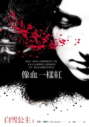 白雪公主I︰像血一樣紅 - The Snow White Trilogy book 1: Red as Blood ebook by 莎拉.西穆卡Salla Simukka, 張蕾