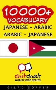 10000+ Vocabulary Japanese - Arabic ebook by ギラッド作者