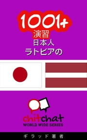 1001+ 演習 日本語 - ラトビアの ebook by Kobo.Web.Store.Products.Fields.ContributorFieldViewModel
