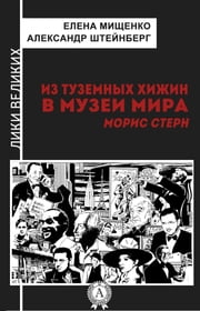 Из туземных хижин в музеи мира. Морис Стерн ebook by Елена Мищенко,Александр Штейберг