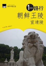朝鲜王陵一路行 :宣靖陵 ebook by Badventure Jo, MyeongHwa