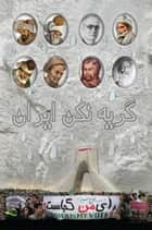 Don't Cry Iran (Persian) ebook by Sohrab ChamanAra