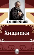 Хищники ebook by А. Ф. Писемский