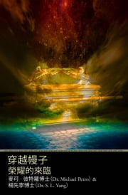 Access Behind the Veil - The Coming Glory (Chinese Traditional Edition) ebook by Michael Petro, S. L. Yang