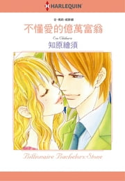 不懂愛的億萬富翁 - Harlequin Comics ebook by ANNE MARIE RODGERS, 知原繪須