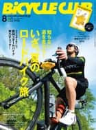BiCYCLE CLUB 2015年8月号 No.364 ebook by BICYCLE CLUB編集部