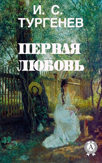the theme of love in the russian novel first love by ivan turgenev (their relations are described in the autobiographical novel first love) first love (первая ivan turgenev poetry (in russian).
