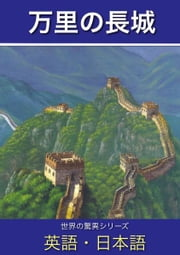 万里の長城(英語・日本語) - The Great Wall (English-Japanese bilingual edition) ebook by Elizabeth Mann