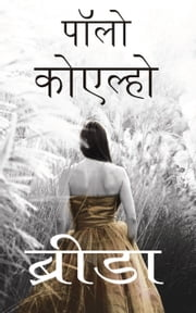 Brida - Hindi ebook by Paulo Coelho