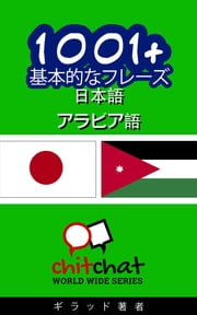 1001+ 基本的なフレーズ 日本語 - アラビア語 ebook by Kobo.Web.Store.Products.Fields.ContributorFieldViewModel