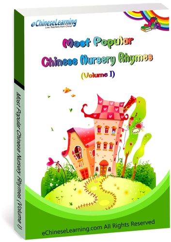 Learn Mandarin with eChineseLearning's eBook - Most Popular Chinese Nursery Rhymes (Volume I) eBook by eChineseLearning