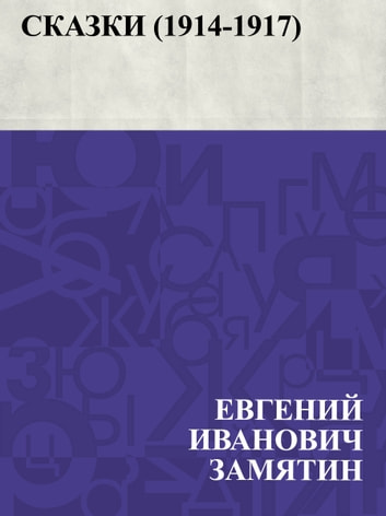 Сказки (1914-1917) ebook by Евгений Замятин
