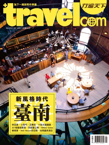 行遍天下 9月號/2014 第270期 - 新風格時代 台南 ebook by 行遍天下記者群