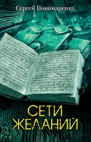 Сети желаний (Seti zhelanij) ebook by Сергей (Sergej) Пономаренко (Ponomarenko)