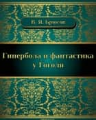 Гипербола и фантастика у Гоголя ebook by Валерий Яковлевич Брюсов