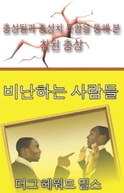 비난하는 사람들 ebook by Dag Heward-Mills