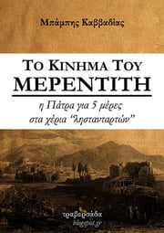 To Kinhma tou Merentith ebook by Babis Kavvadias