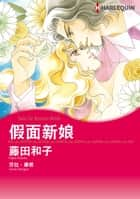 假面新娘 - Harlequin Comics ebook by SARAH  MORGAN, 藤田和子
