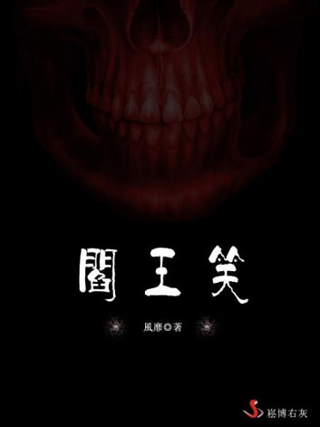 閻王笑 ebook by 風靡