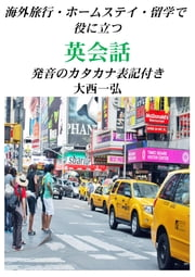 Useful English Conversation for Travel and Homestay: New Version with Katakana ebook by Kazuhiro Ohnishi