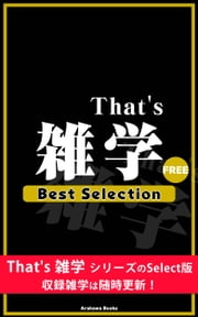 That's 雑学 BestSelection ebook by Kobo.Web.Store.Products.Fields.ContributorFieldViewModel