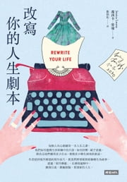 改寫你的人生劇本 - Rewrite Your Life: Discover Your Truth Through the Healing Power of Fiction ebook by 潔西卡.勞瑞  Jessica Lourey, 張怡沁