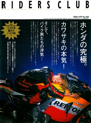 RIDERS CLUB 2006年3月号 No.383 ebook by