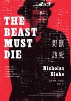野獸該死 - The Beast Must Die 電子書 by 尼可拉斯‧布雷克(Nicholas Blake)