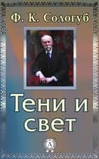Тени и свет ebook by Ф. К. Сологуб