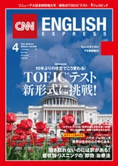 [音声DL付き]CNN ENGLISH EXPRESS 2016年4月号 ebook by CNN English Express