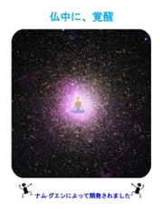 仏中に、覚醒 - Awakening into Buddhahood in Japanese ebook by Nam Nguyen