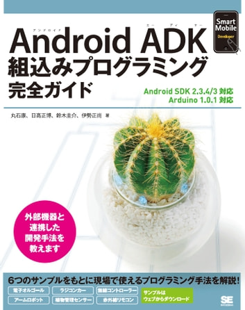 Android ADK 組込みプログラミング完全ガイド ebook by 日高正博, 丸石康, 鈴木圭介, 伊勢正尚